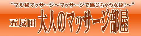 五反田 大人のマッサージ部屋